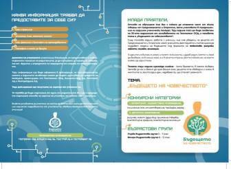 """""""Бъдещето на човечеството""""  Нов конкурс за ученици от 13 училища - партньори  на Група ГЕОТЕХМИН"""