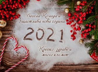 Поздрав от кмета на община Етрополе по случай Коледните и Новогодишни празници