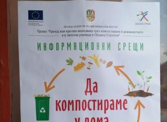 """Oбщина Етрополе организира информационни срещи в населените места във връзка с кампанията """"Компостирай у дома"""""""